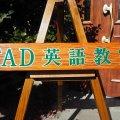 TAD英語教室