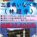 【三重県永代供養墓】いなべ市の合祀墓39,800円
