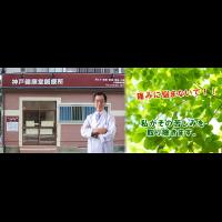 神戸健康堂鍼療所