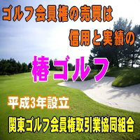 ゴルフ会員権-椿ゴルフ
