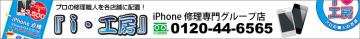 iPhone修理・カスタム専門店のi・工房(アイ工房)藤沢店