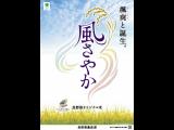 長野県 生まれの新品種 「風さやか」 が紹介されます!
