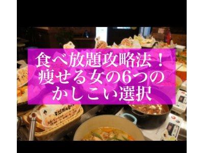 食べ放題攻略法☆痩せる女の6つの選択