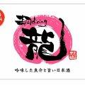 寿司dining龍