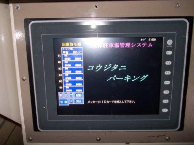 月極駐車場 操作盤モニター交換