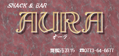 snack & bar AURA