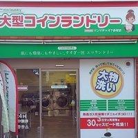 大型コインランドリーマンマチャオ下赤塚店