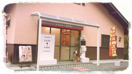 絵本Cafe ANNE