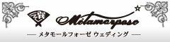 """札幌のウェディングドレス専門店""""メタモールフォーゼ ウェディング札幌"""""""