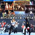 ダンシングアカデミー