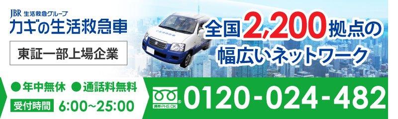 京丹後市 『 鍵開け 鍵交換 鍵修理 鍵屋 ドアノブ交換 ドアノブ修理  』0120-024-482 カギの生活救急車