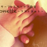 ベビーマッサージ&スキンケア教室『Cocotonette~ココトネット~』