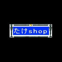 たけShop