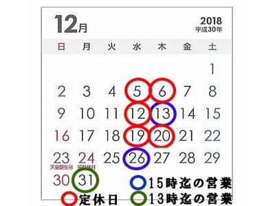 12月の営業日お知らせ