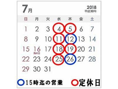 7月の営業日お知らせ