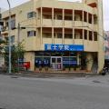 沖縄県高校進学情報|富士学院[富士塾]