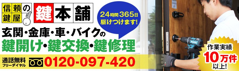 日暮里 西日暮里 南千住 熊野前 町屋の鍵交換 鍵開け 鍵の紛失など、カギのトラブルは鍵屋鍵開け専門店へ!玄関 金庫 原付 車の鍵ならお任せください。