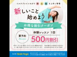 お店のミカタ限定 体験費500円割引!& オーラ撮影・診断 無料プレゼント