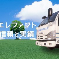 (有)四国エレファント工業 川内本社