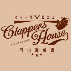 ステーキ&カフェ ClappersHouse
