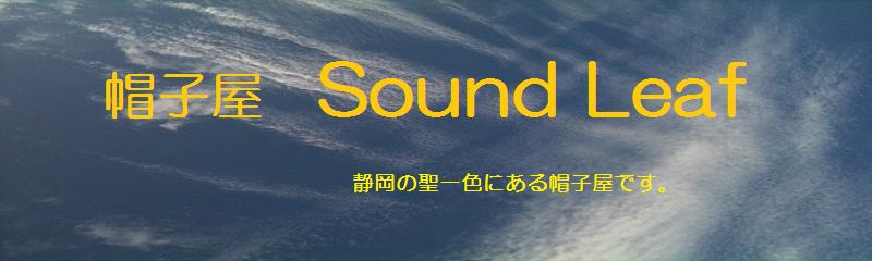 帽子屋 Sound Leaf