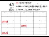6月の店休日のお知らせ