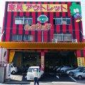 激安アウトレット家具のビッグウッド東大阪店