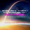 12/1(火)イベント開催!「NEW LIFE体験会」新しい鍵を受け取る2021星読みスペシャル