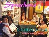 2014.5.25(日) シュプラヘリア <ドイツ語おしゃべり会>17~20