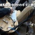 ギター教室 練馬 池袋 光が丘 春日町 桜台 中村橋|9th-Soundsギタースクール