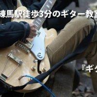 ギター教室 練馬 池袋 光が丘 春日町 桜台 中村橋 9th-Soundsギタースクール