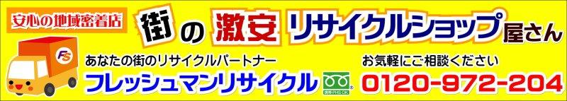 リサイクルショップ&便利屋さん フレッシュマンリサイクル 相模原中央店