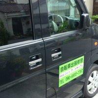 大阪の自転車出張修理 グッドサイクル