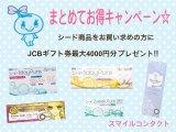 <ボディクリームプレゼントキャンペーン>終了のお知らせ