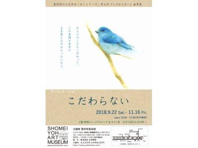 葉祥明の人気作品「ないシリーズ」第七作『こだわらない』直筆展