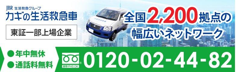 東大阪市 『 鍵開け 鍵交換 鍵修理 鍵屋 ドアノブ交換 ドアノブ修理 』0120-024-482 カギの生活救急車