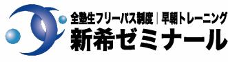 新希ゼミナール