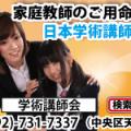 家庭教師福岡の日本学術講師会