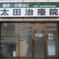 太田治療院