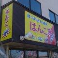 はんこ家 大阪狭山店