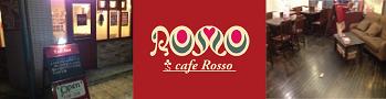 岡崎市 手づくりスイーツのカフェ cafe Rosso