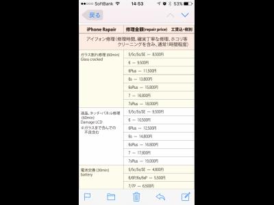 木更津iPhone修理  値下げです!