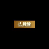 和楽雑貨 竹村(ネットショップ仏具徳)