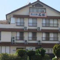 憩いの宿石塚旅館-ishiduka ryokan-