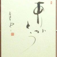 海老田蒼雲書道教室 (西京極教室)