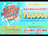 7月のキャッシュバックキャンペーン!!