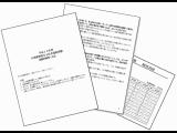宅建 公開模擬試験