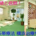 横浜整体|川井筋系帯療法 横浜治療センター
