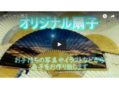 オリジナル扇子 イメージ動画