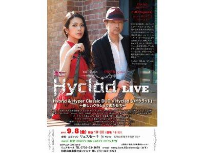 9月8日(金)Hyclad Live 伊藤芳輝ギター Yui ヴァイオリン
